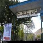 پیام نور شهرکرد - مهندسی صنایع غذايي